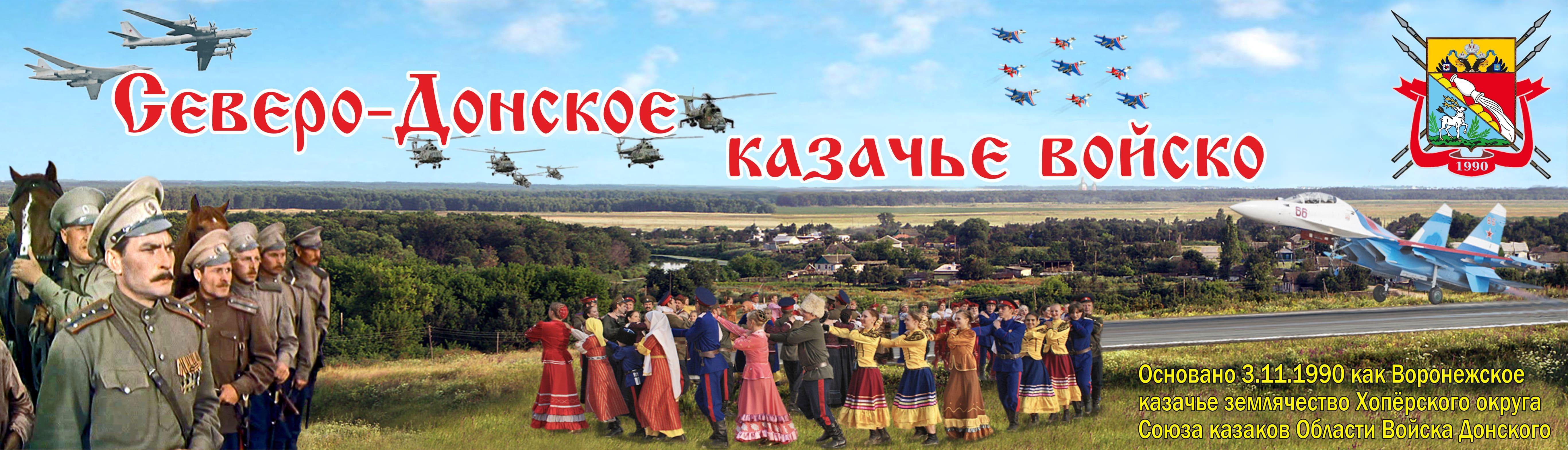 Северо-Донское казачье войско