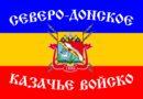 Знамя войска