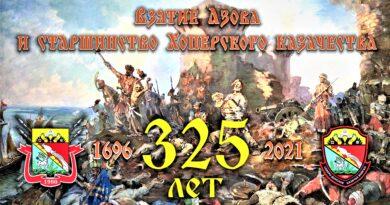 Вас ждёт VII Фестиваль «Ямное – слобода казачья». Юбилею посвящается…